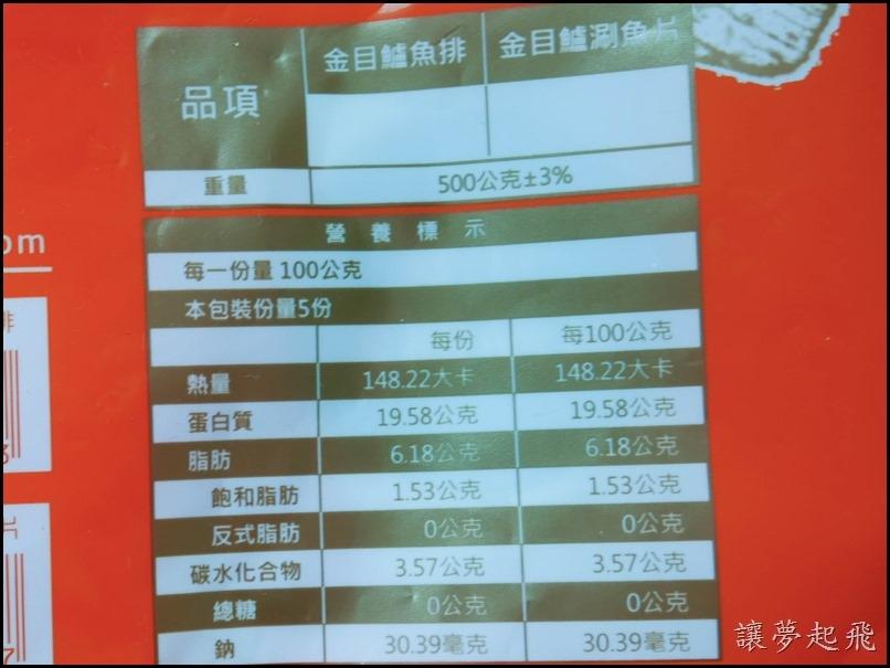 i-Q fresh 金目鱸魚038
