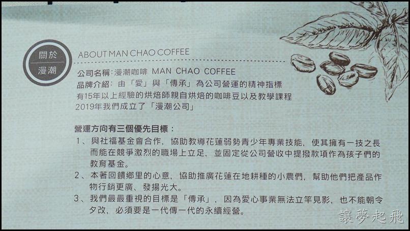 漫潮咖啡耳掛包059