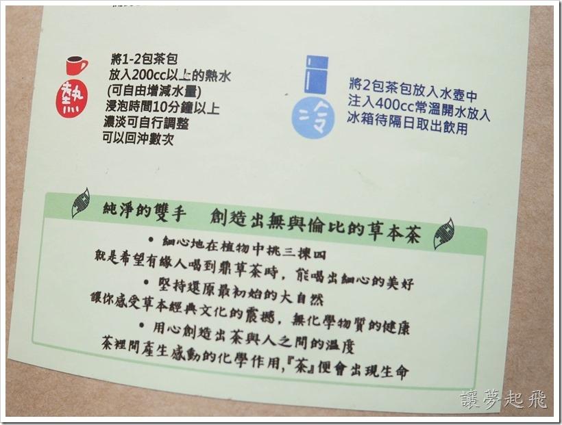 鼎草茶舖006
