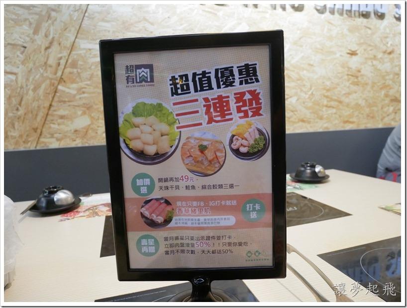 E超有肉涮涮屋 龍潭店111