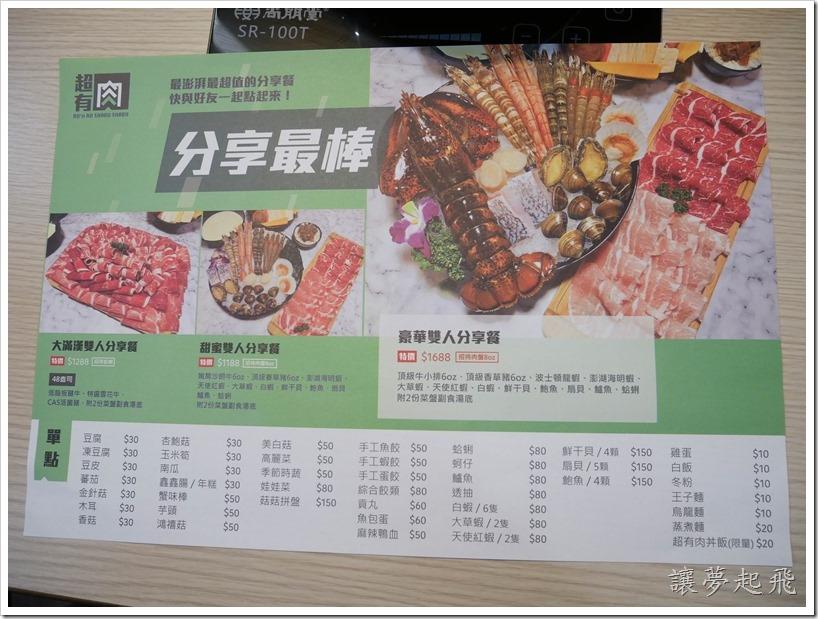 E超有肉涮涮屋 龍潭店048