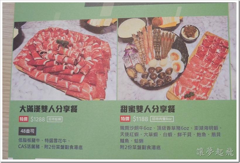 E超有肉涮涮屋 龍潭店051
