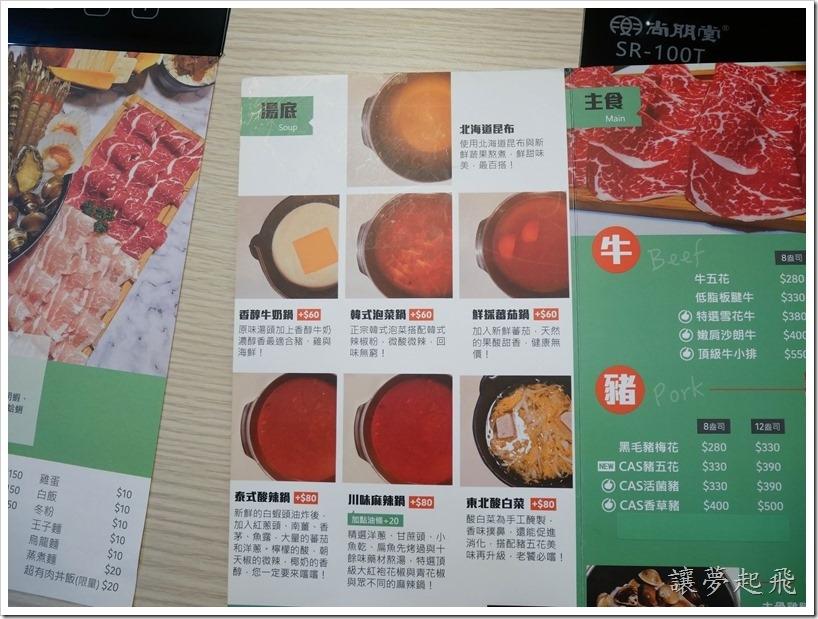 E超有肉涮涮屋 龍潭店050