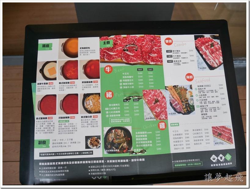 超有肉 桃園店038