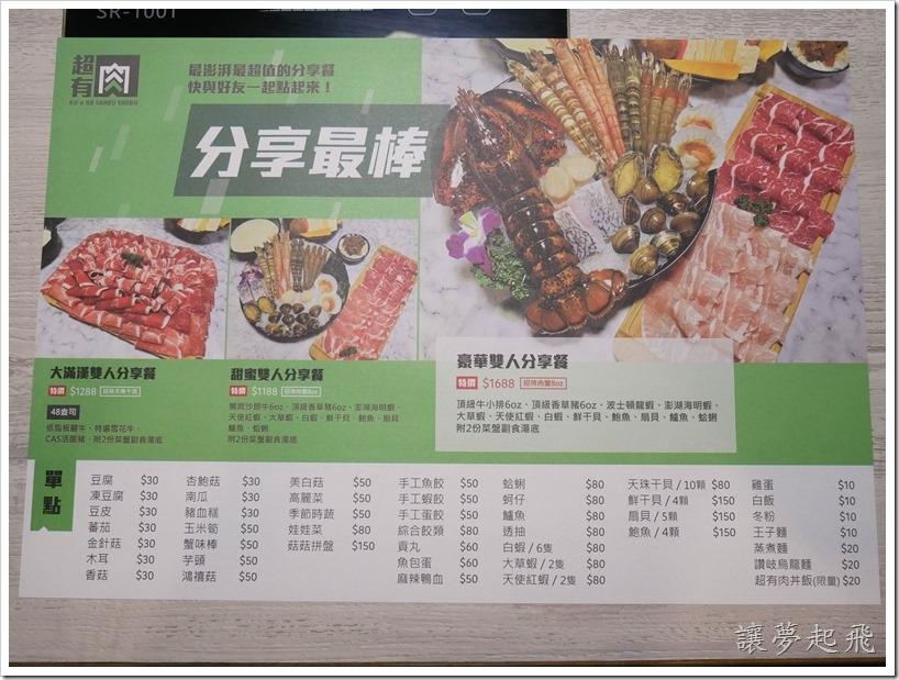 超有肉 桃園店193