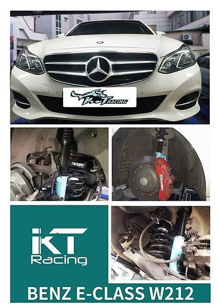 KT Racing KT避震器 KT suspension BENZ E-CLASS W212