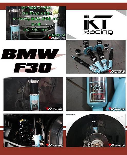 KT Racing KT避震器 KT suspension BMW F30
