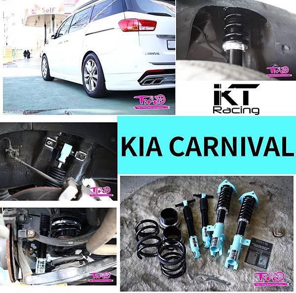 KT Racing KT避震器 KT suspension KIA CARNIVAL