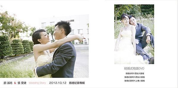 婚禮封面.jpg
