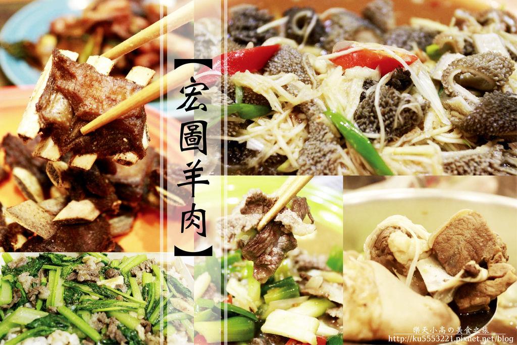 宏圖羊肉.jpg