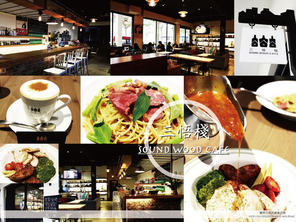 三悟棧Sound Wood CAFÉ.jpg