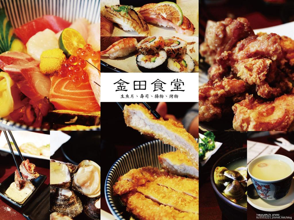 金田食堂.jpg