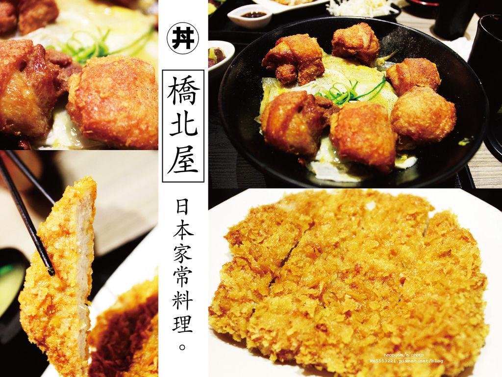 橋北屋日本家庭料理.jpg