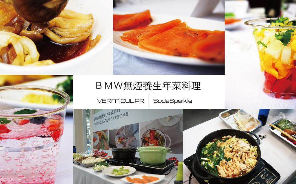 BMW無煙養生年菜料理.jpg