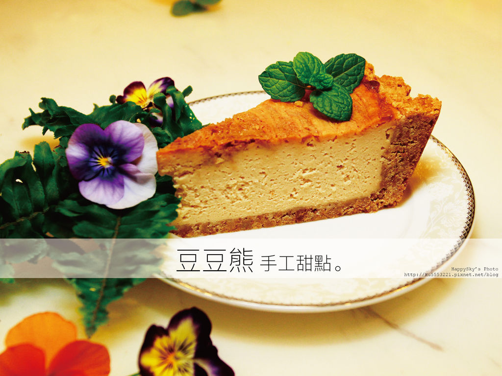 高雄美食|「豆豆熊手工甜點」。