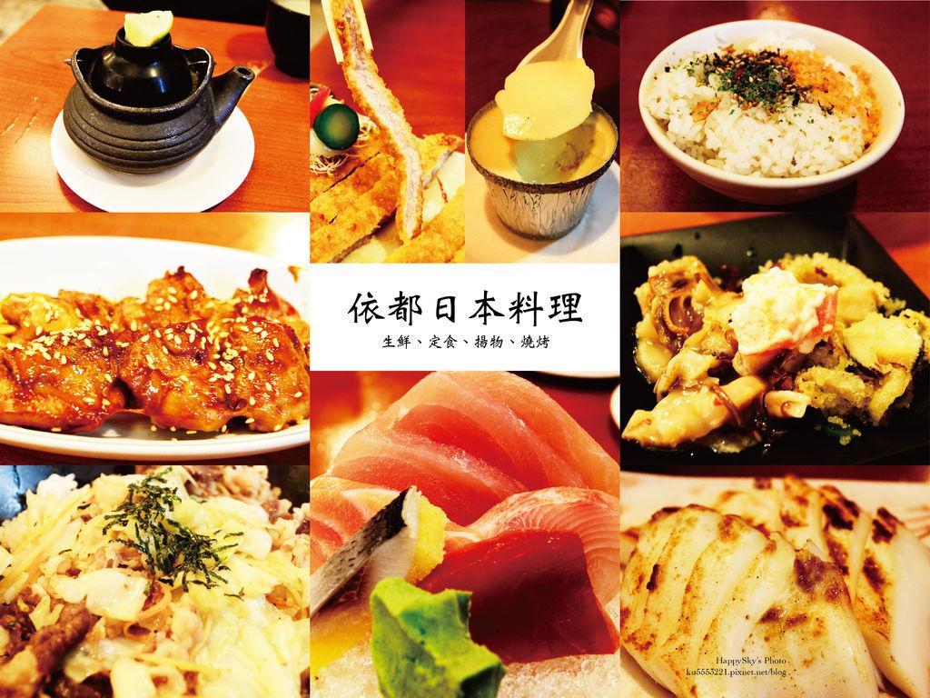 台南美食|「依都日本料理」。
