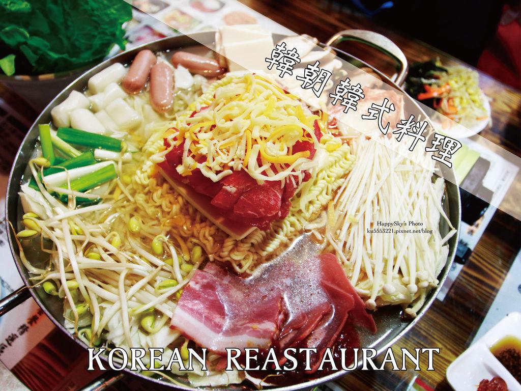 韓朝韓式料理.jpg