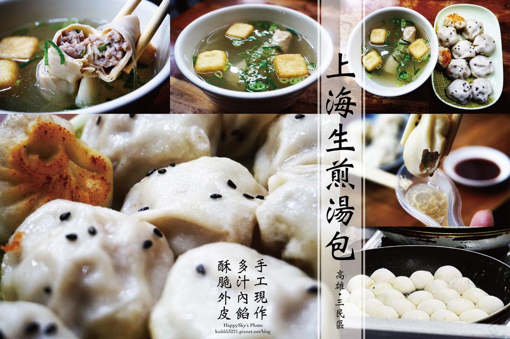 上海生煎湯包.jpg