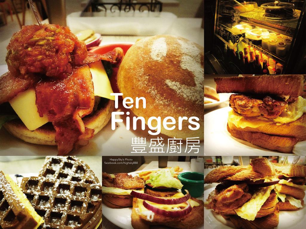 Ten Fingers 豐盛廚房.jpg