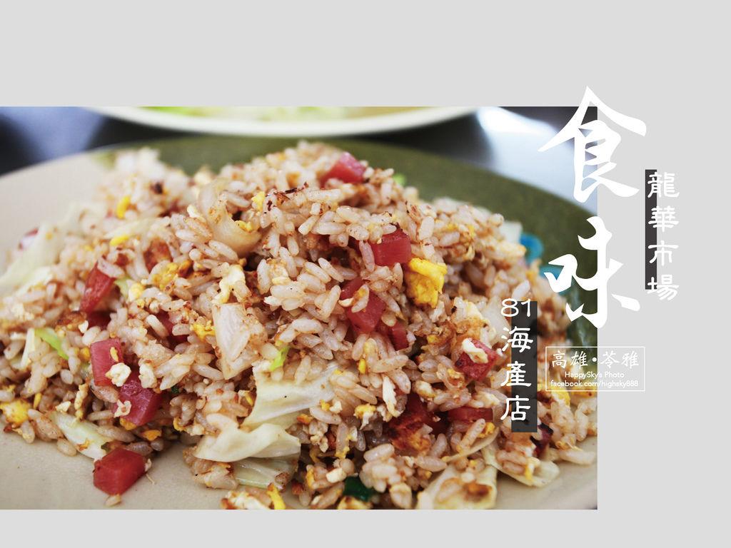 龍華市場81海產店-01.jpg