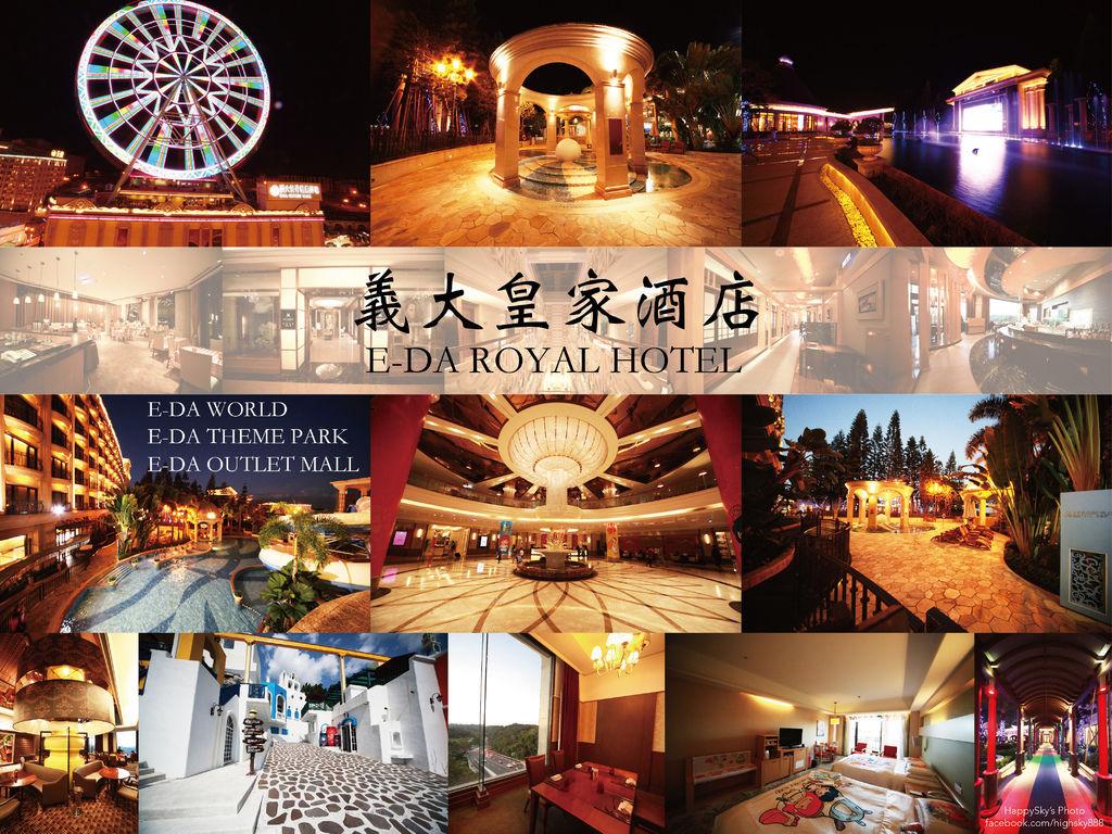 義大皇家酒店.jpg