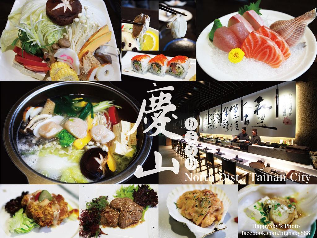 慶山日本料理.jpg