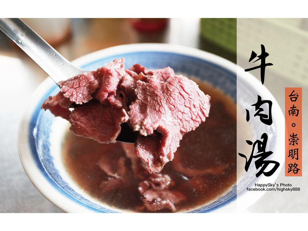 崇明路牛肉湯.jpg