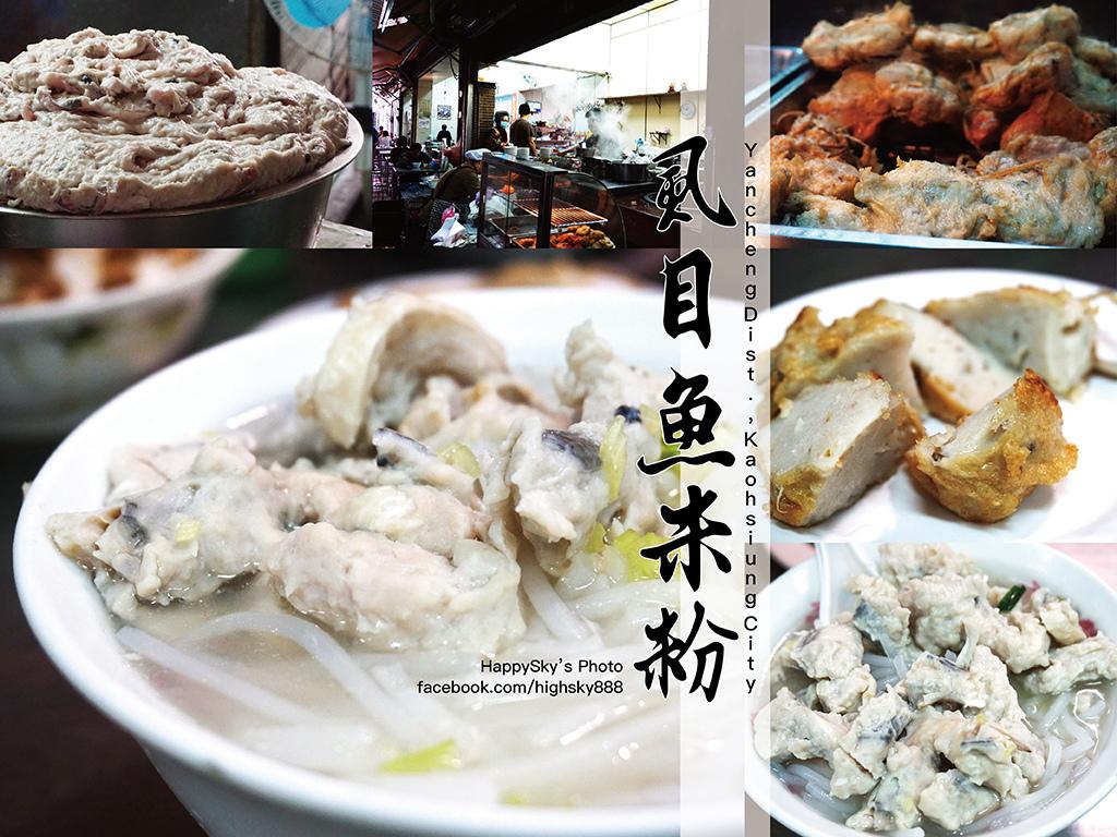 虱目魚米粉.jpg