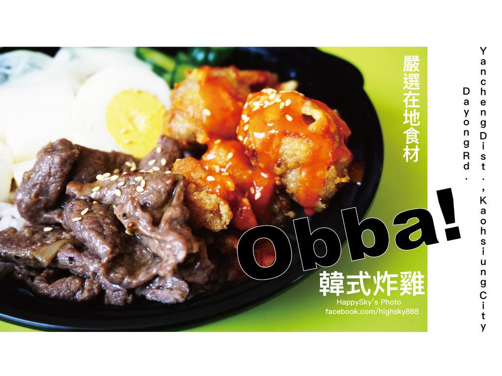 Obba韓式炸雞.jpg