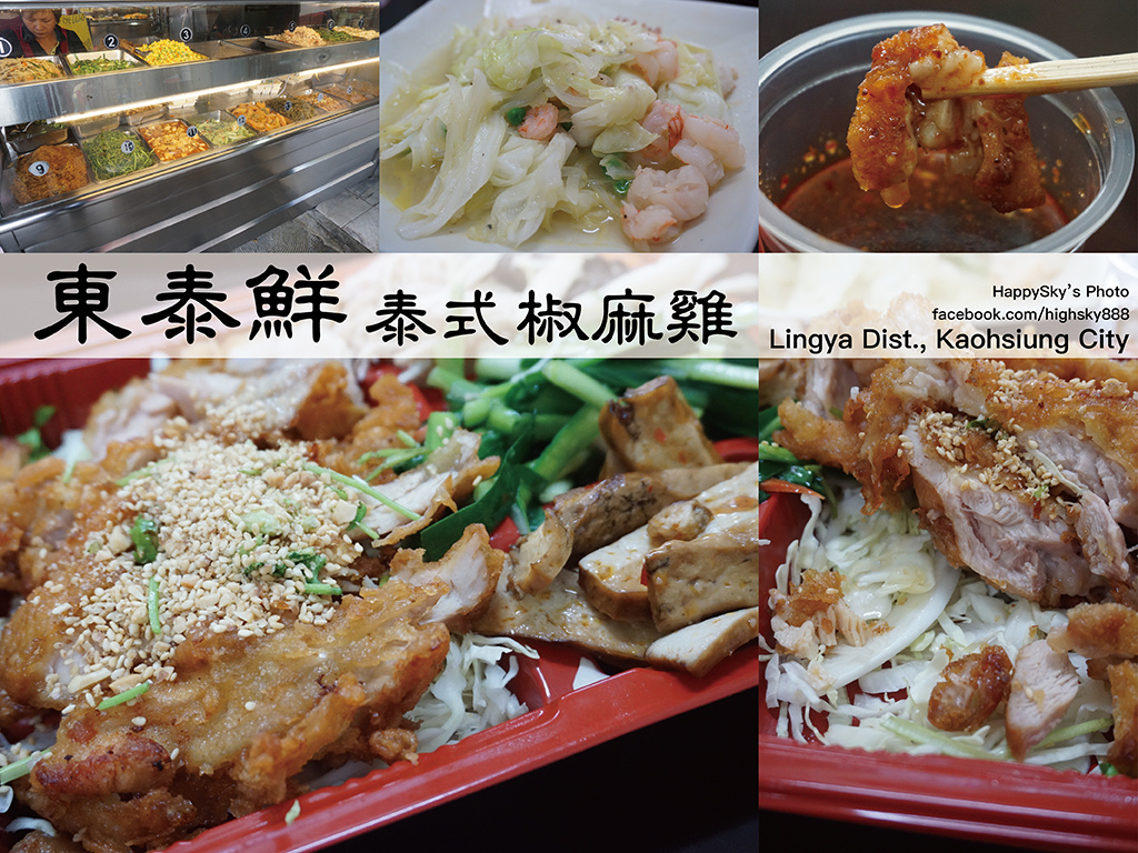 東泰鮮泰式椒麻雞飯.jpg