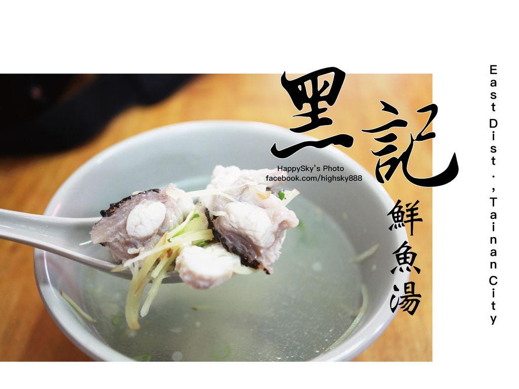 黑記鮮魚湯.jpg