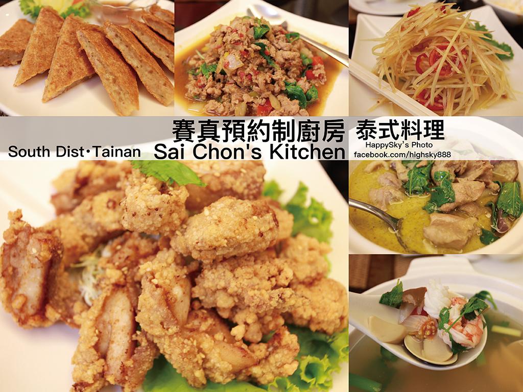 SCK賽真預約制廚房.jpg