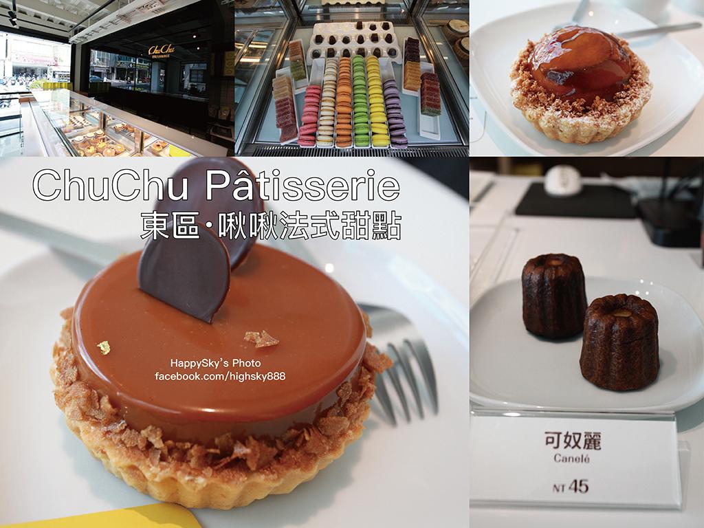 ChuChu Pâtisserie 啾啾法式甜點.jpg