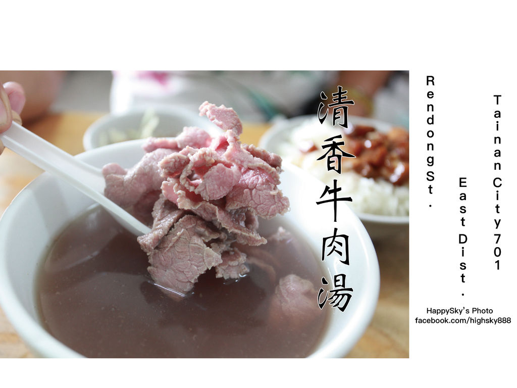 清香牛肉湯.jpg
