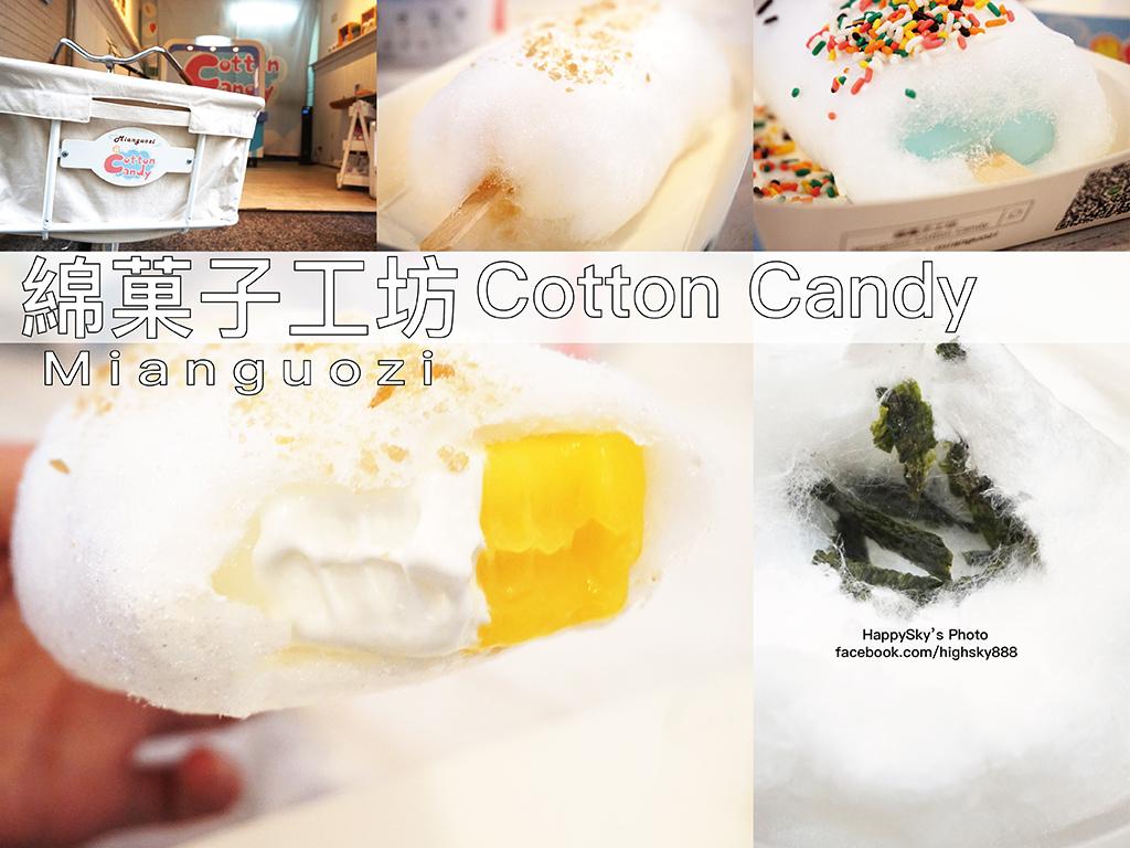 綿菓子工坊.jpg