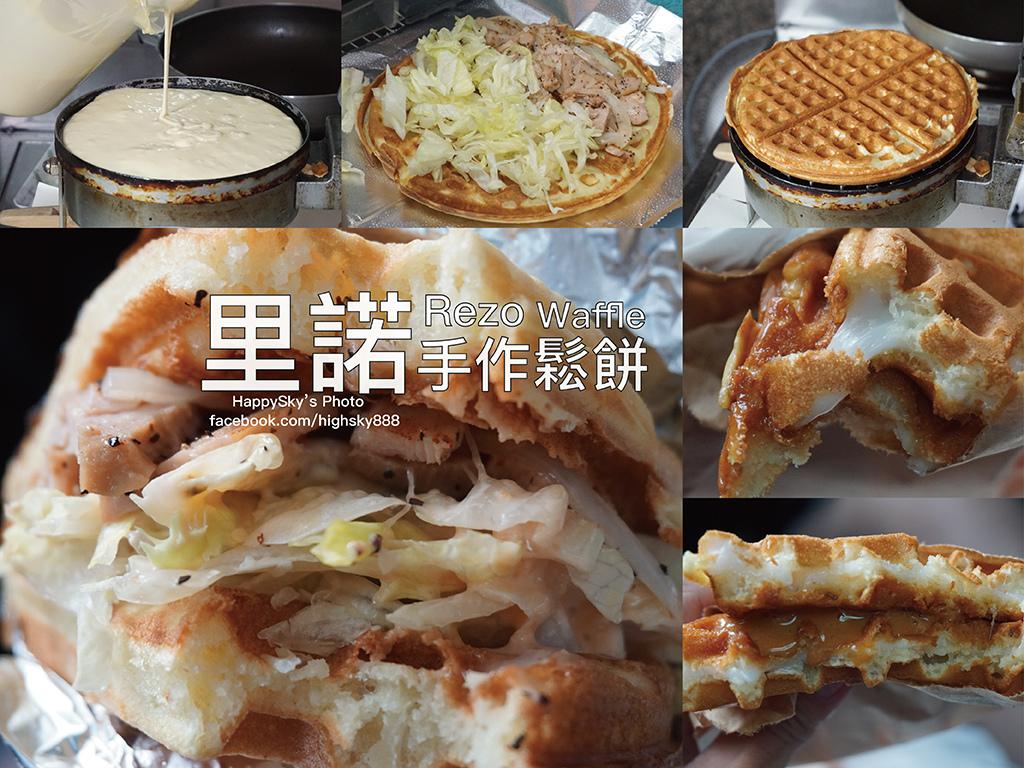 里諾手作鬆餅.jpg
