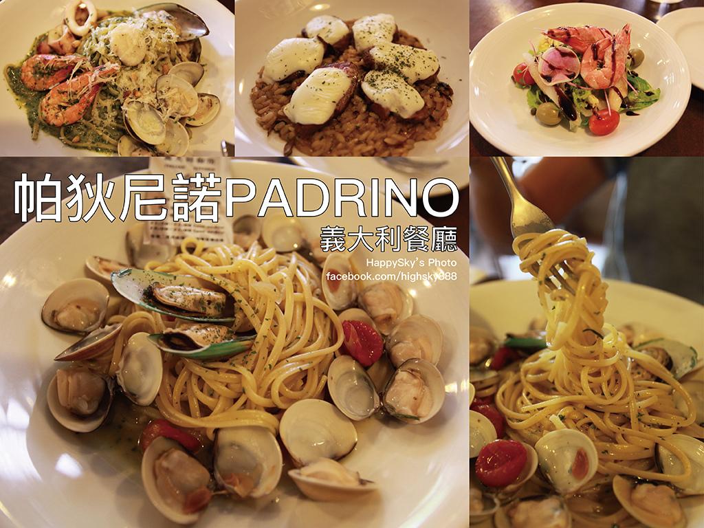 帕狄尼諾PADRINO義大利餐廳.jpg