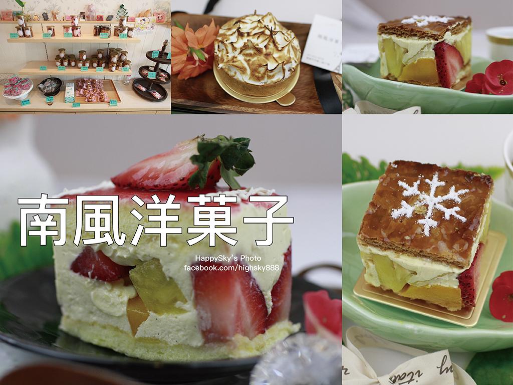 南風洋菓子.jpg