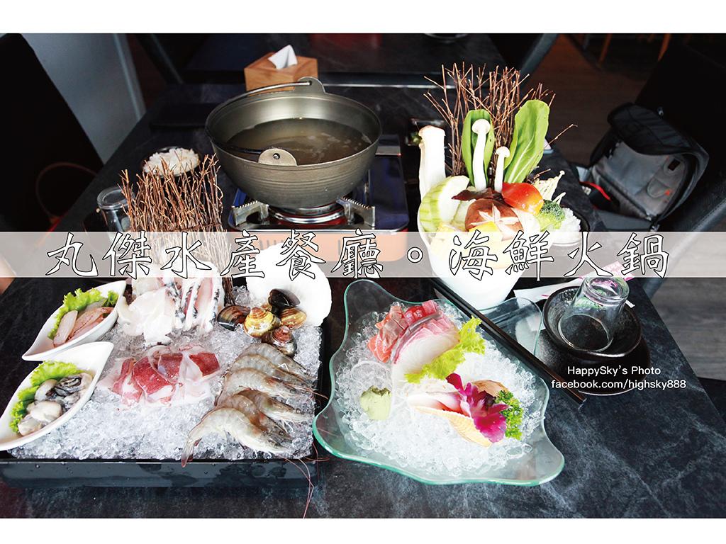丸傑水產餐廳。海鮮火鍋 .jpg