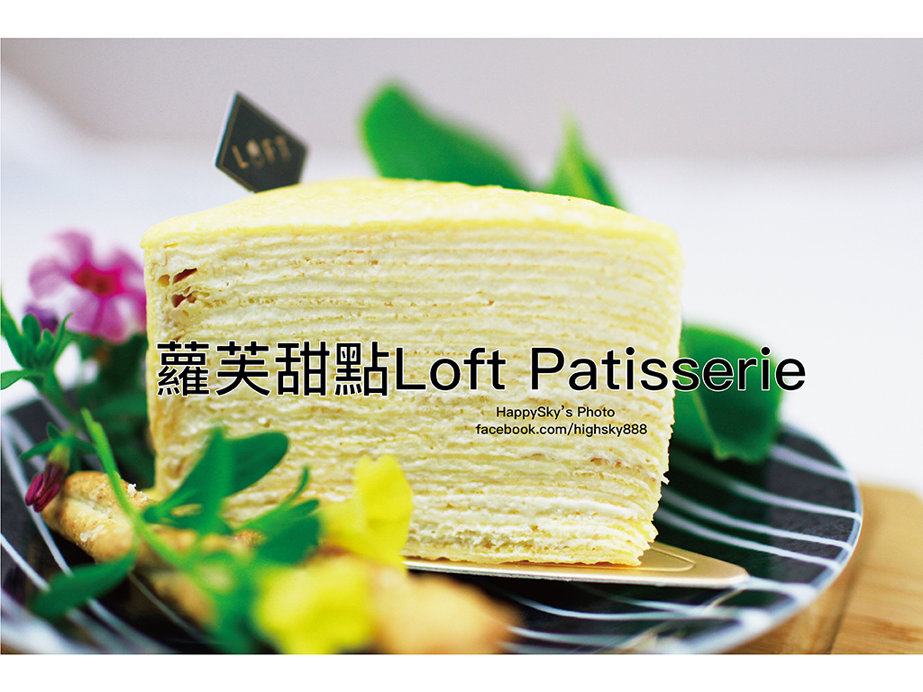 蘿芙甜點千層蛋糕.jpg