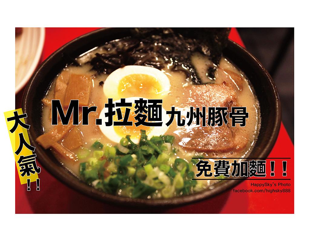 Mr拉麵.jpg