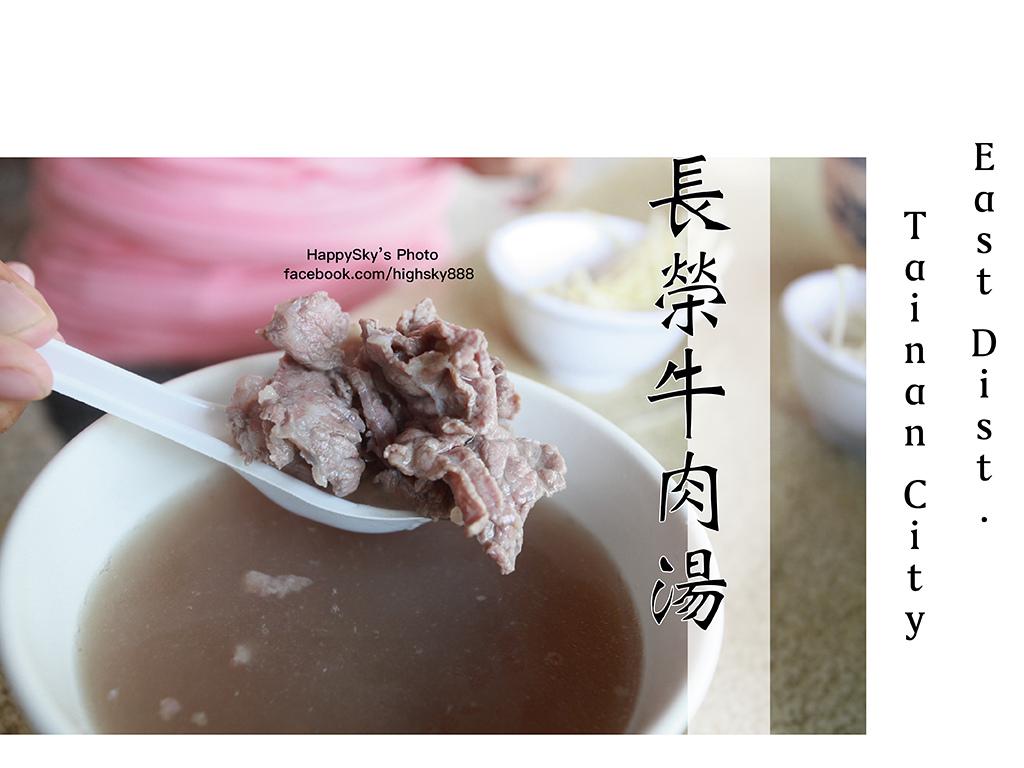 長榮牛肉湯.jpg