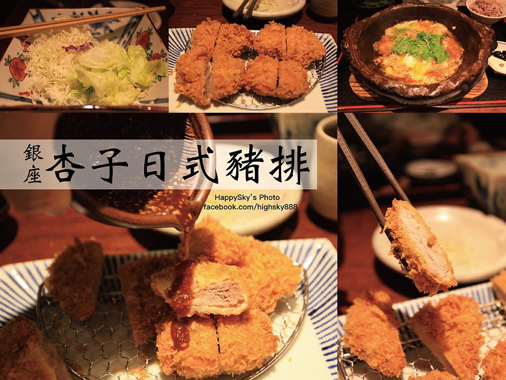 銀座杏子日式豬排.jpg