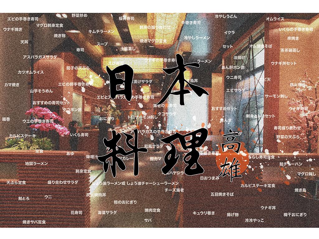 日本料理高雄懶人包.jpg
