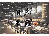 日本料理台南懶人包.jpg