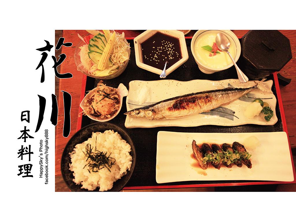 花川日式料理.jpg