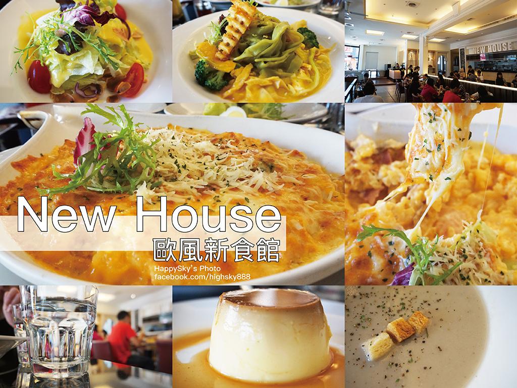 New House 歐風新食館.jpg