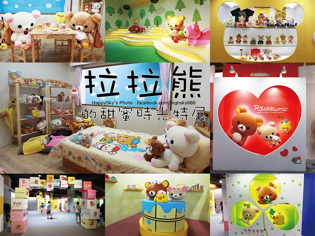 拉拉熊的甜蜜時光特展.jpg