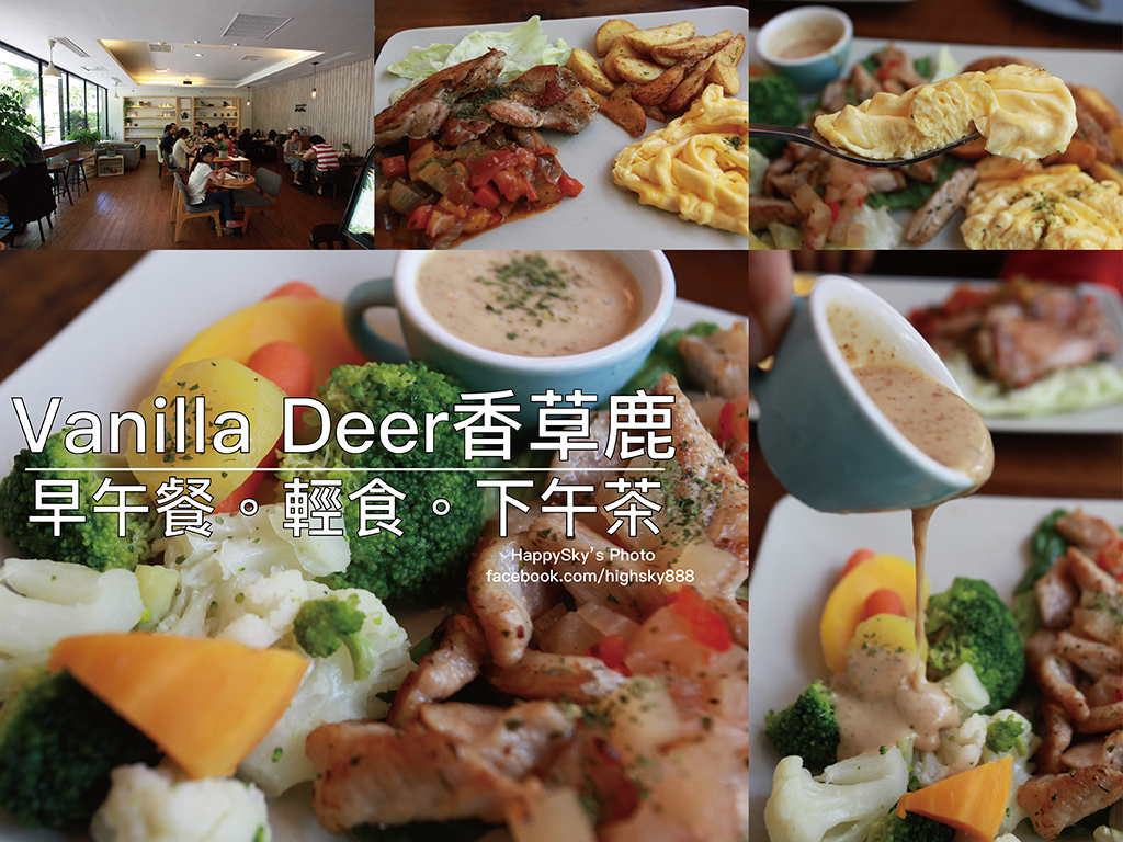 Vanilla Deer香草鹿.jpg