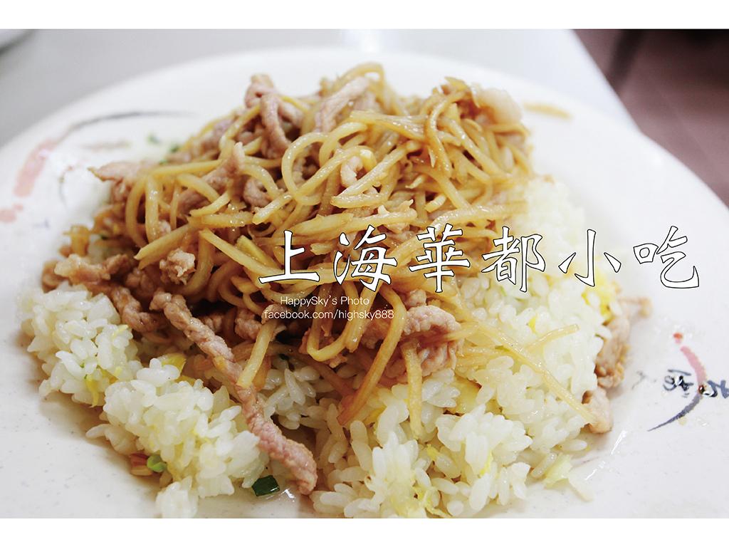 上海華都小吃.jpg